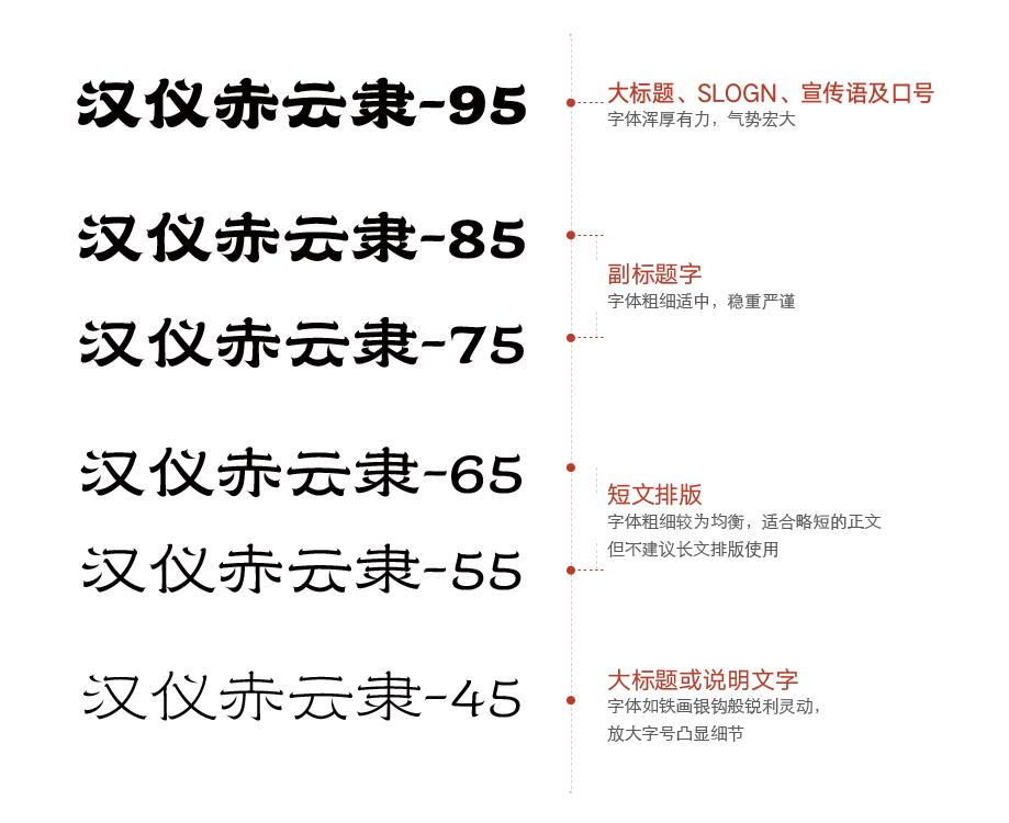 汉仪赤云隶 55W