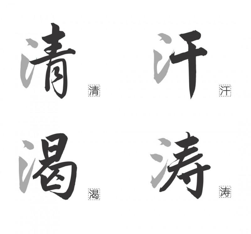 字的笔画根据不同连笔位置作出灵活多样性的改变,下笔收笔,起承