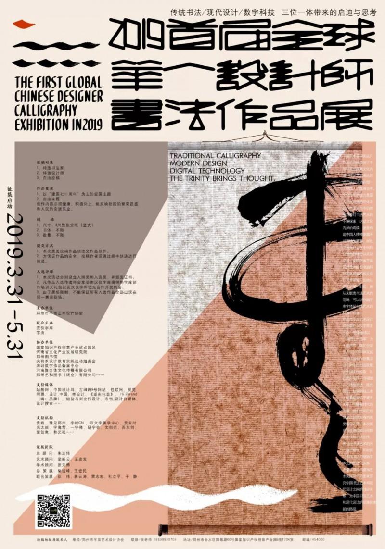 有汉仪字库联合主办的2019首届全球华人设计师书法作品展正式启动征稿